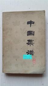 中国菜谱(湖北) 《中国菜谱》编写组 中国财政经济出版社