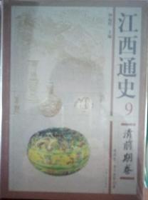 江西通史 9 清前期卷 2017年8月3次
