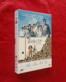 日本电视剧《菊次郎与佐纪》(DVD5碟装)【正版原装】全新未开封。