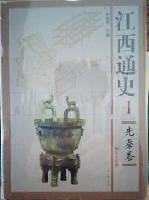 江西通史 1 先秦卷 2017年8月3次