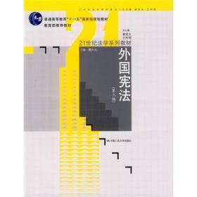 """外国宪法(第3版)/普通高等教育""""十一五""""国家级规划教材·21世纪法学系列教材"""
