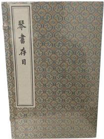 琴书存目(16开线装 全一函三册)
