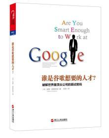 誰是谷歌想要的人才:破解世界最頂尖公司的面試密碼