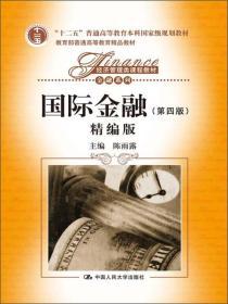 国际金融(精编版)(第4版)