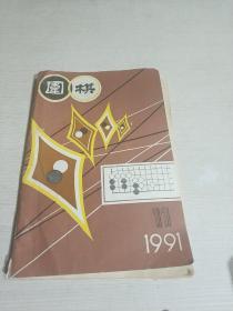 围棋.1991.11