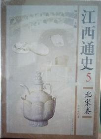 江西通史 5 北宋卷 2017年8月3次
