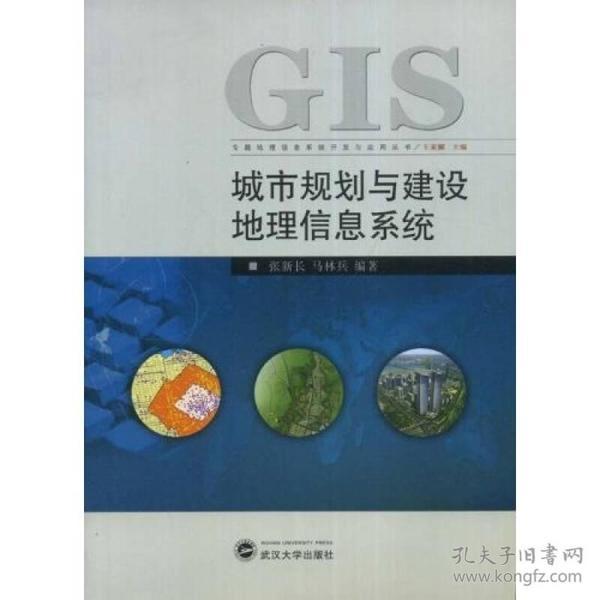 城市规划与建设地理信息系统