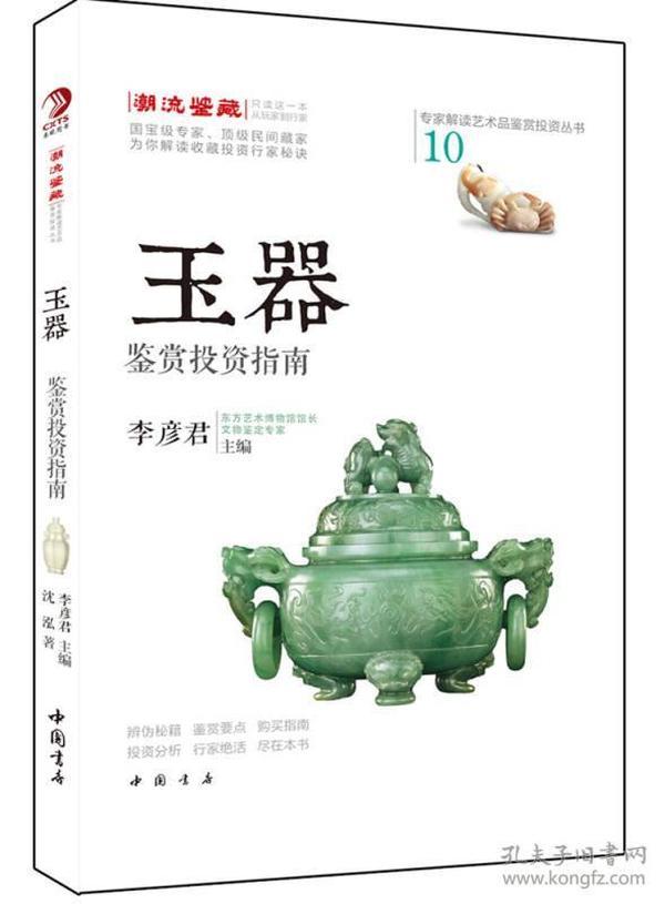 专家解读艺术品鉴赏投资丛书:玉器鉴赏投资指南