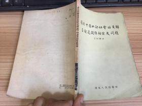 关于中国奴隶社会的瓦解及封建关系的形成问题
