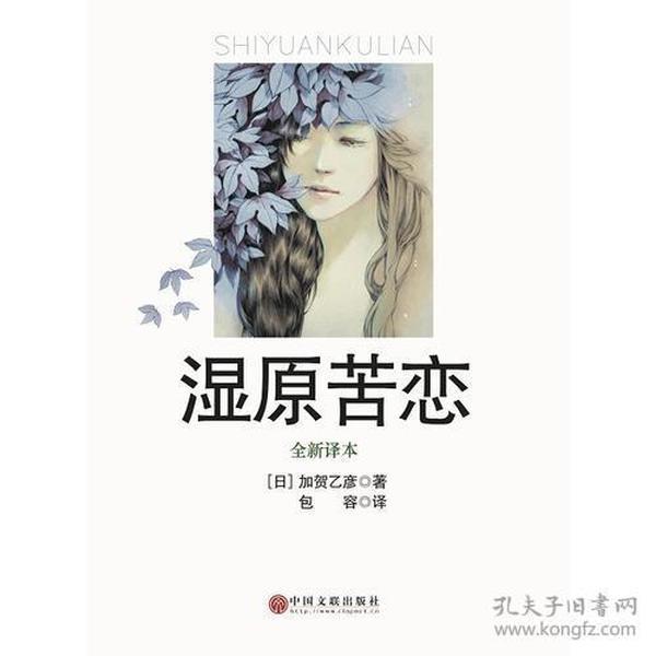 湿原苦恋(全新译本)