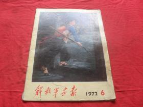 解放军画报-----1972年第6期