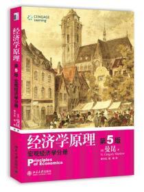 经济学原理  第5版:宏观经济学分册