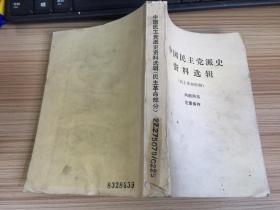 中国民主党派史资料选辑:民主革命时期