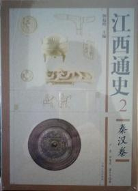 江西通史 2 秦汉卷 2017年8月3次