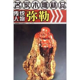 名家木雕精品:传统人物弥勒