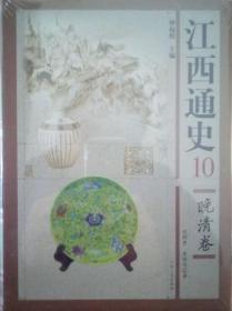江西通史 10 晚清卷 2017年8月3次