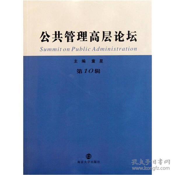 公共管理高层论坛(第10辑)