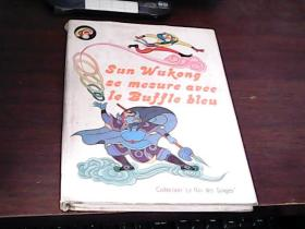 Sun WuKong se mesure avec le Bujjle bleu(法文版精装连环画)