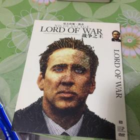 战争之王DVD
