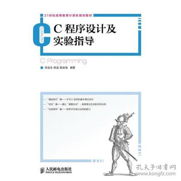 C程序设计及实验指导