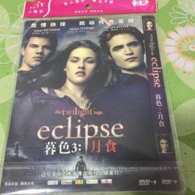 暮色3:月食DVD