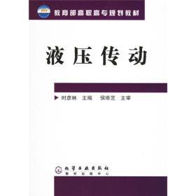 液压传动9787502579616 时彦林 化学工业 2006年01月