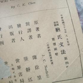 民国原版,《纳氏文法》第四册(英汉对照)
