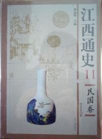 江西通史 11 民国卷 2017年8月3次