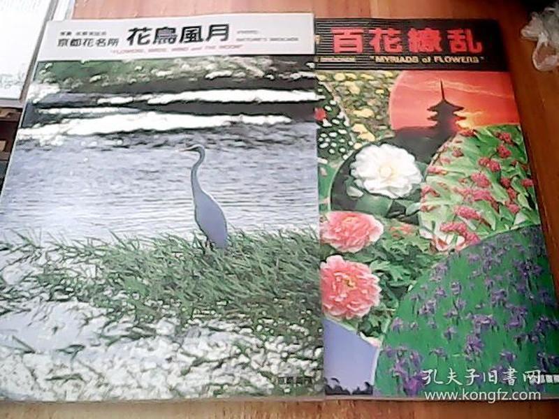 京都花名所-花鸟风月,百花缭乱,四季の花(3册)/原版日本画册