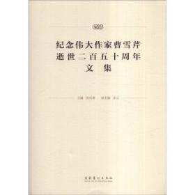 纪念伟大作家曹雪芹逝世250周年文集