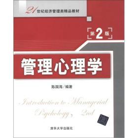 管理心理学(第2版)/21世纪经济管理类精品教材