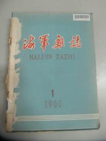 海军杂志 1960年1-4、6-12期合售 16开 海军杂志社出版