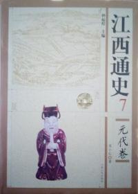 江西通史 7 元代卷 2017年8月3次