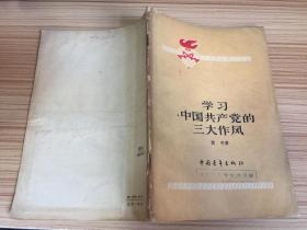 学习中国共产党的三大作风