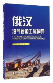 俄汉油气管道工程词典