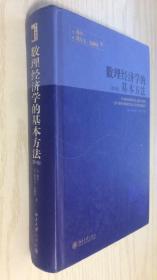 数理经济学的基本方法:(第4版) 第四版 正版九成新