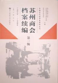 苏州商会档案续编 第一辑