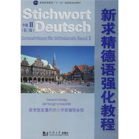 普通高等教育十一五国家级规划教材:新求精德语强化教程(中级2)