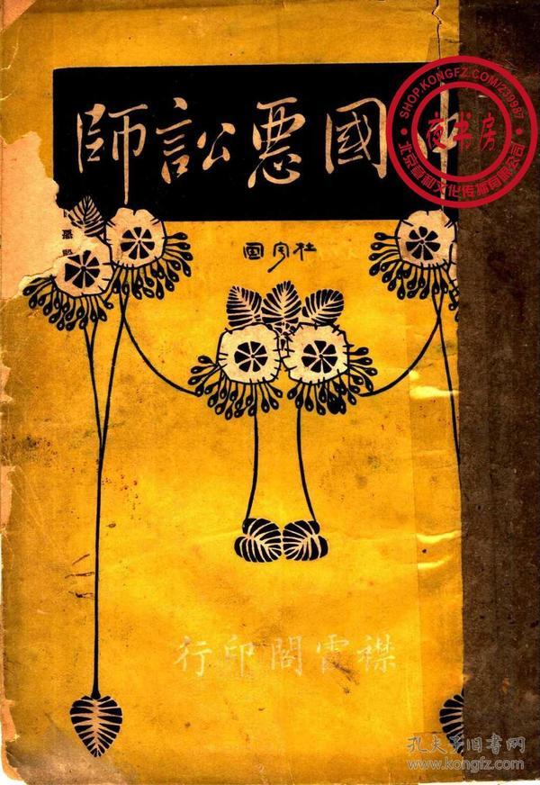 中国恶讼师-(复印本)