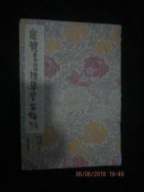 【书法书籍】1995年印:唐体孝弟祠记标准习字帖