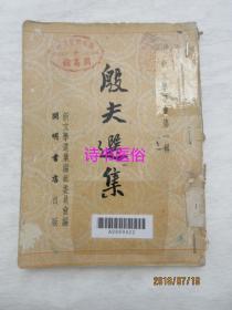殷夫选集——新文学选辑第一辑 开明书店1951年初版
