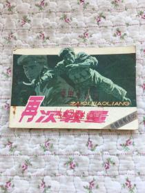 连环画:再次较量-南疆侦察兵(二)