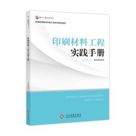 印刷材料工程实践手册