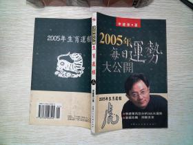 2005年生肖运程:狗