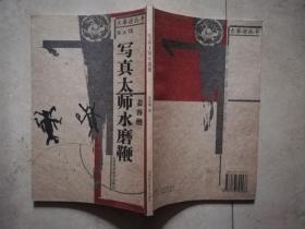 古拳谱丛书(第5辑):写真太师水磨鞭【实物拍图】