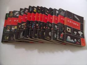 八十年代原版.80版十万个为什么全套14册