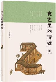 《食色里的传统》(中华书局)