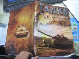 坦克:陆战之王--装甲雄狮