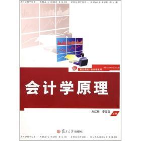 9787309063073会计学原理 第二版