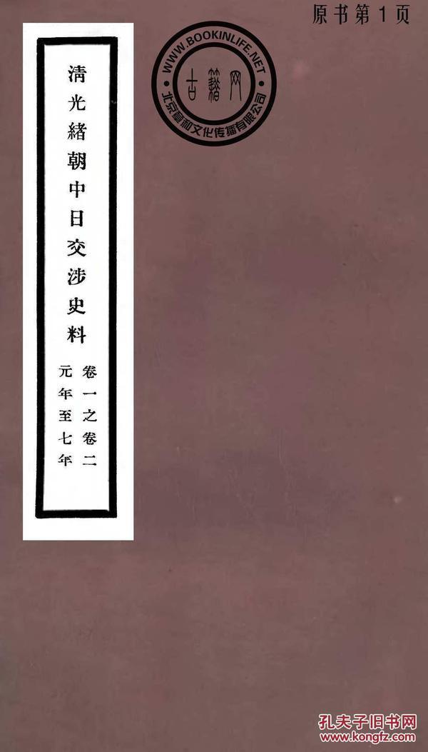 清光绪朝中日交涉史料-故宫博物院-故宫博物院-1932年版(复印本)